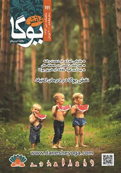 دانلود ماهنامه دانش یوگا شماره 111