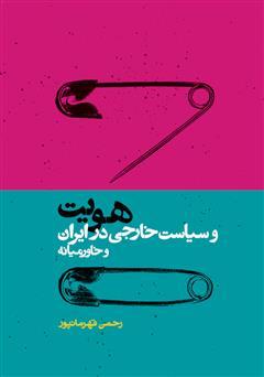 دانلود کتاب هویت و سیاست خارجی در ایران و خاورمیانه