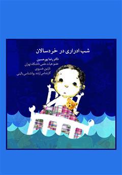 دانلود کتاب شب ادراری در خردسالان
