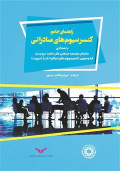 دانلود کتاب راهنمای جامع کنسرسیومهای صادراتی