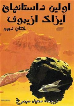 دانلود کتاب اولین داستانهای ایزاک آسیموف - کتاب دوم