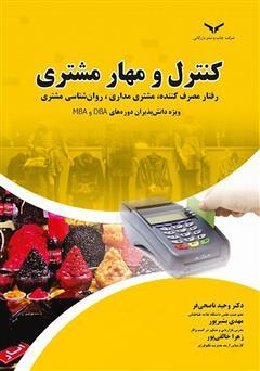 دانلود کتاب کنترل و مهار مشتری: رفتار مصرف کننده، مشتری مداری، روانشناسی مشتری