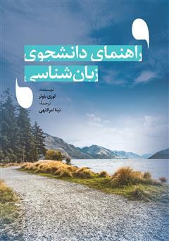 دانلود کتاب راهنمای دانشجوی زبانشناسی