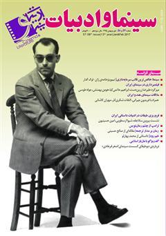 دانلود مجله سینما و ادبیات - شماره 57 و 58
