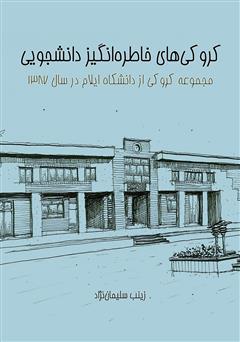 دانلود کتاب کروکیهای خاطرهانگیز دانشجویی