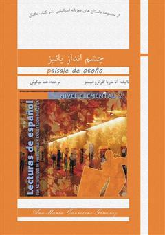 دانلود کتاب چشم انداز پاییز (Lecturas De Espanol)