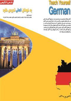 دانلود کتاب به خودتان آلمانی تدریس کنید (آموزش زبان آلمانی)