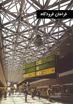 دانلود کتاب طراحان فرودگاهها