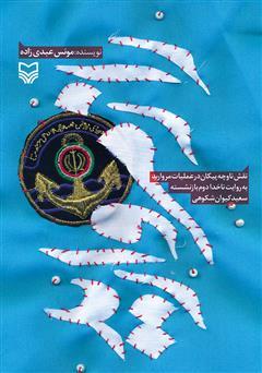 دانلود کتاب راز مروارید: ناوچه پیکان در عملیات مروارید