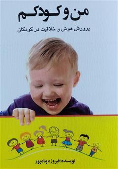 دانلود کتاب من و کودکم: پرورش هوش و خلاقیت در کودکان