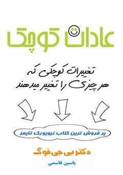 دانلود کتاب عادات کوچک: تغییرات کوچکی که هر چیزی را تغییر میدهند