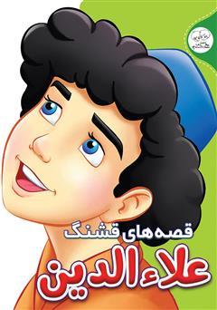 دانلود کتاب قصههای قشنگ: علاءالدین