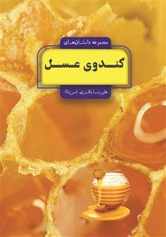 دانلود کتاب مجموعه داستانهای کندوی عسل