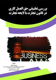 دانلود کتاب بررسی تطبیقی حقالعمل کاری در قانون تجارت با لایحه تجارت