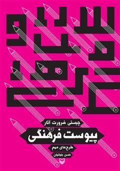 دانلود کتاب پیوست فرهنگی: ضرورت های وجودی، راهکارها و فرآیندهای تدوین