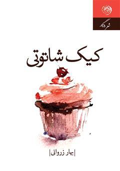دانلود کتاب کیک شاتوتی