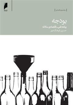 دانلود کتاب بودجه: برنامه فنی - اقتصادی سالانه