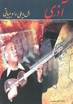 دانلود مجله آذری (ائل دیلی و ادبیاتی) - شماره 9