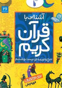 دانلود کتاب شرح و ترجمه جزء بیستم و ششم - آشنایی با قرآن کریم برای نوجوانان