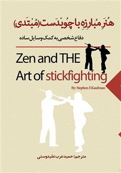 دانلود کتاب هنر مبارزه با چوبدست (مبتدی): دفاع شخصی به کمک وسایل ساده