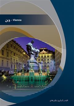 دانلود کتاب وین (Vienna)