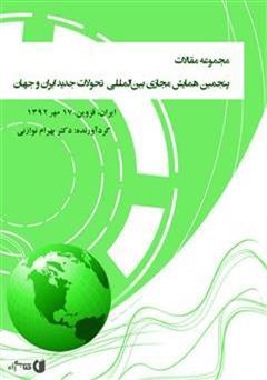دانلود کتاب مجموعه مقالات پنجمین همایش مجازی بین المللی تحولات جدید ایران و جهان