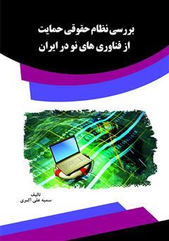دانلود کتاب بررسی نظام حقوقی حمایت از فناوریهای نو در ایران
