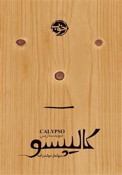 دانلود کتاب کالیپسو