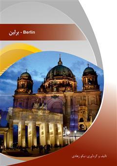 کتاب برلین (berlin)