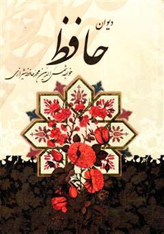 دانلود کتاب دیوان خواجه حافظ شیرازی