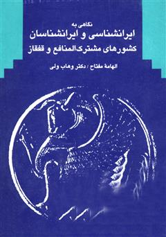 دانلود کتاب نگاهی به ایران شناسی و ایران شناسان کشورهای مشترک المنافع و قفقاز