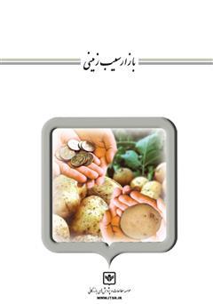 دانلود کتاب بازار سیب زمینی