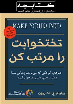 دانلود کتاب صوتی خلاصه کتاب تختخوابت را مرتب کن