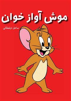 دانلود کتاب موش آواز خوان