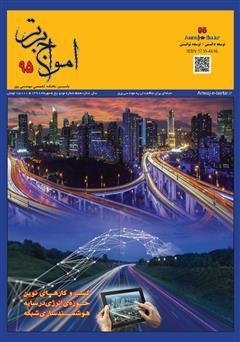 دانلود ماهنامه امواج برتر - شماره 95 - مهر 1398