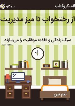 دانلود کتاب از رختخواب تا میز مدیریت
