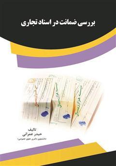 دانلود کتاب بررسی ضمانت در اسناد تجاری