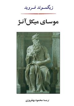 دانلود کتاب موسای میکل آنژ و هفت گفتار دیگر در روانکاوی