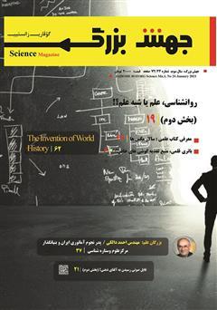 دانلود ماهنامه علمی جهش بزرگ - شماره 24