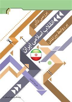 دانلود کتاب بررسی تاثیر انقلاب اسلامی ایران بر روابط بینالملل