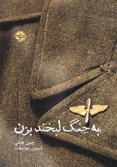 دانلود کتاب به جنگ لبخند بزن