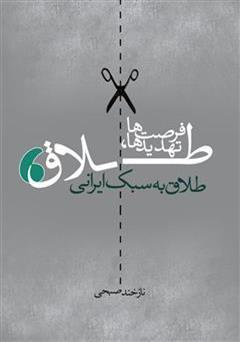 کتاب طلاق به سبک ایرانی