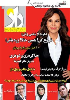کتاب مجله راز - شماره 95