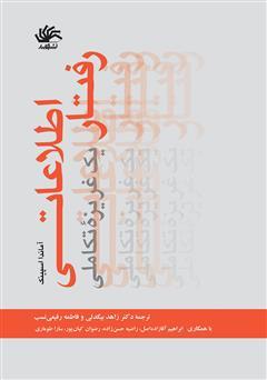 دانلود کتاب رفتار اطلاعاتی: یک غریزه تکاملی