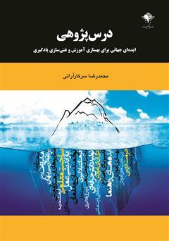 دانلود کتاب درس پژوهی: ایدهای جهانی برای بهسازی آموزش و غنی سازی یادگیری