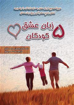 دانلود کتاب پنج زبان عشق کودکان