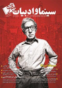دانلود مجله سینما و ادبیات - شماره 72 (ویژه نوروز)