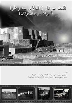دانلود کتاب قلعه سردار (قه لای سه ردار): میراث سرداران بوکان