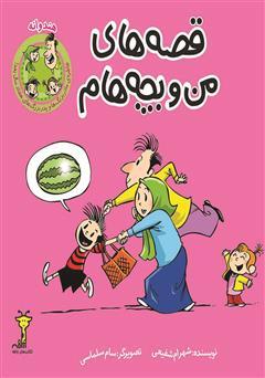 دانلود کتاب قصههای من و بچههام: هندوانه
