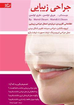 دانلود کتاب جراحی زیبایی